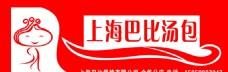 上海芭比汤包