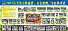中国燃气图片