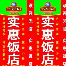 青岛啤酒灯箱 标志
