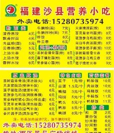 福建沙县小吃图片