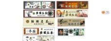 陆羽名茶海报图片