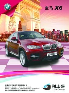 宝马X6新车上市广告图片