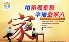 中国移动 家庭套餐图片