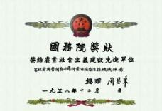 獎狀 國徽圖片