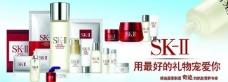 sk ii化妆品图片