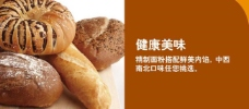 面包展板海报图片