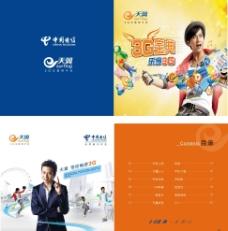 中国电信天翼手册宣传图片