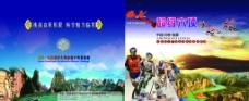 中国临夏超级六项赛图片