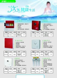 净水器产品单页图片