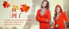 女装秋季大海报
