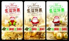 圣诞节海报模板
