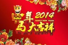 2014新年背景