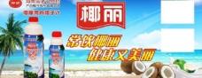 椰丽椰子汁广告图片