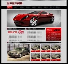 汽车网页模板无代码图片