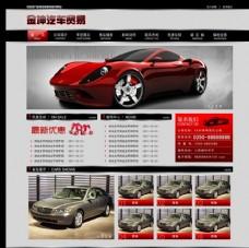 汽车网页模板无代码
