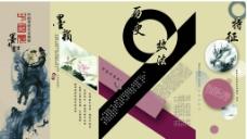 中国风水墨版式图片