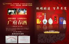 广府春酒杂志内页图片