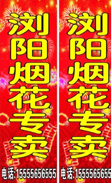 浏阳爆竹烟花站牌图片