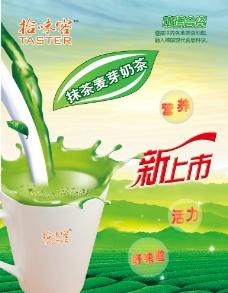 抹茶麦芽奶茶图片