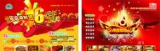 6周年店庆宣传单图片