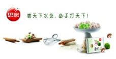 思念水饺图片