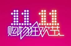 光棍节购物狂欢节字体设计矢量素材