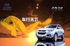 北京现代汽车背景