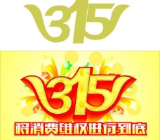 315消费者维权海报图片
