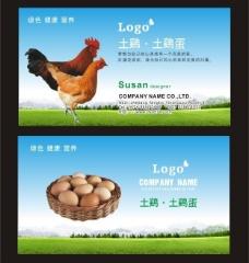 养鸡场名片图片