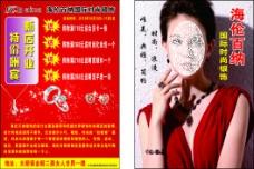 海伦百纳国际时尚银饰  宣传单