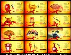 2014年中国风台历