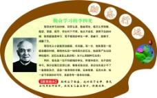 学校文化名人李四光图片