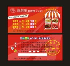 餐厅宣传单 红色图片