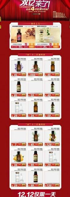 淘宝双12双十二店铺装修模版(无网页代码)图片