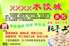 水饺城图片