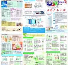 安利产品三折页图片