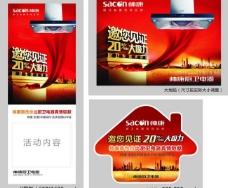 2012帅康宣传展板图片