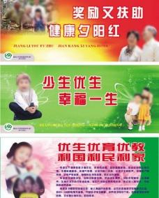 计划生育制度展板图片