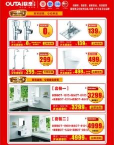 卫浴海报图片