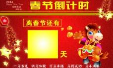 春节倒计时图片