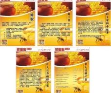 蜂蜜产品促销展板图片