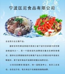 海鲜公司展板图片