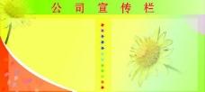 宣传栏展板图片