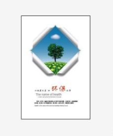 环保宣传展板图片
