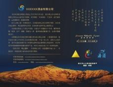 天浩酒业公司展板图片