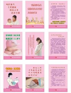 妇保院宣传展板图片
