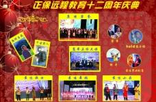 周年活动展板图片