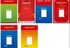 北京电信展板图片