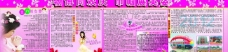 妇女节展板图片