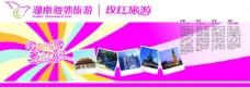 海外旅行社展板图片